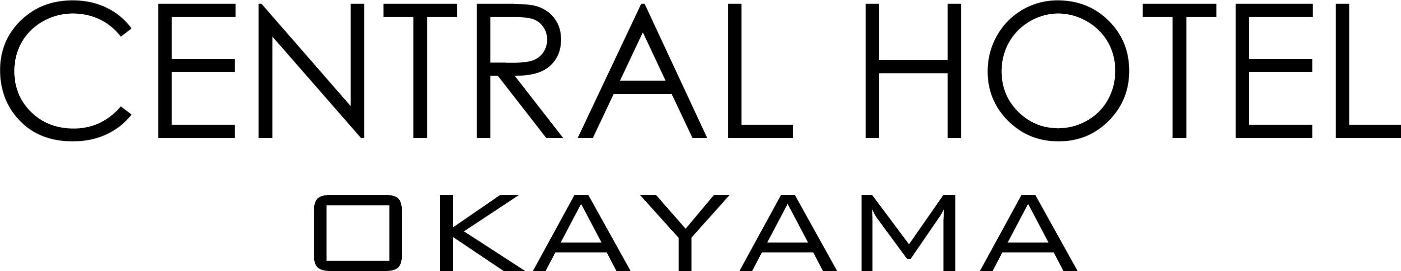 セントラルホテル岡山【宿泊予約 公式サイト】